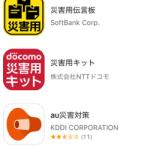 絶対スマホに入れておくべき災害伝言板アプリ!地震などの災害対策に。
