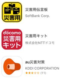 災害用アプリ