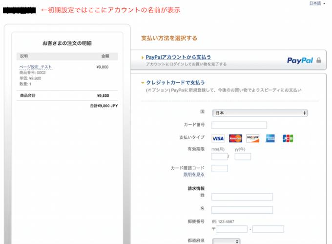 paypal_変更1