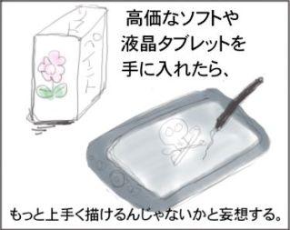 液晶ペンタブレットが欲しい。