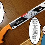 「Z ハイスパイマン P1.4 金属切断用鋸」が届いた。