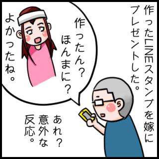 嫁にLINEスタンプをプレゼントした(^^)