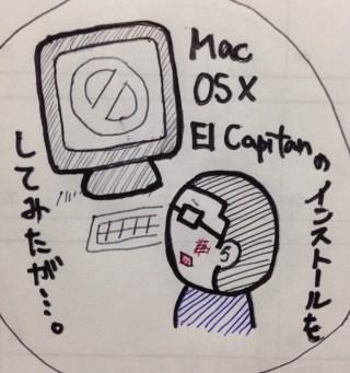 Mac OS X El Capitan のインストール…。
