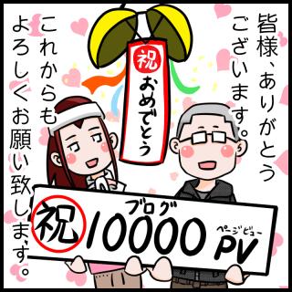 祝10000PV(^^)
