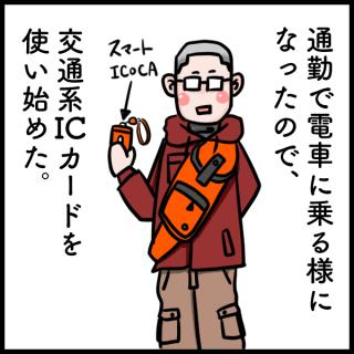 ICOCAにSuicaの利便性があればな。