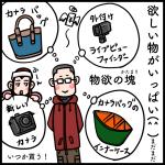 【カメラ】物欲は止まらない(^^)