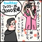 フォロワー3000 ありがとうございます。