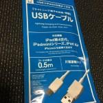 ダイソーで通信もOKのライトニングUSBケーブル買ってきた。