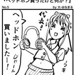 【はなまる♥漫画】ヘッドホン(オーディオテクニカ Sound Reality ATH-AR3BT )買ったけど何か?