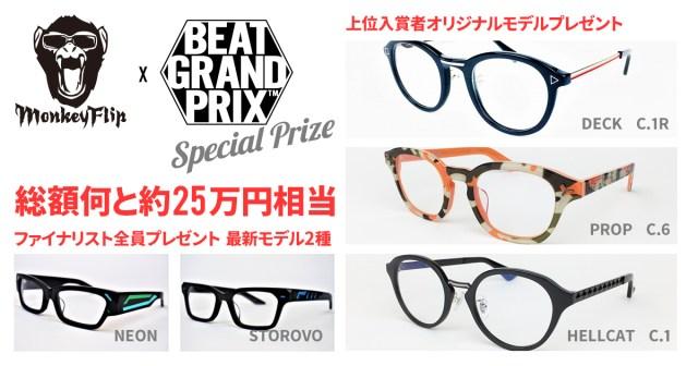 monkeyflip_prize2