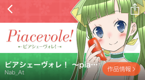 ピアシェーヴォレ!~piacevole~
