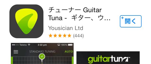 ギターアプリ ギターツナ チューナー