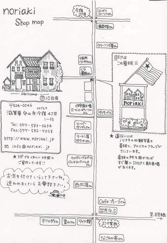 アンティーク雑貨 ノリアキ工房 滋賀県守山市 カフェ 営業時間 駐車場 noriaki Cafe je jardin