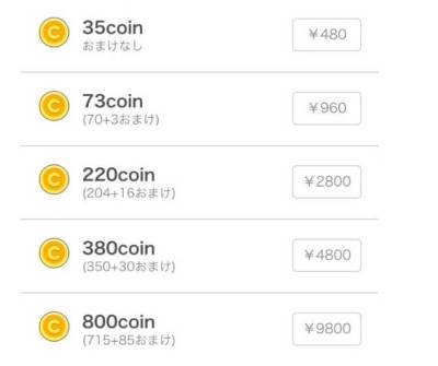 コミコプラス コインの値段