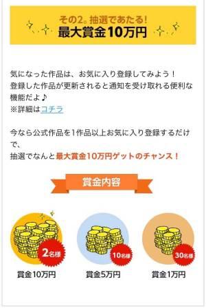 コミコプラス 賞金10万円プレゼントキャンペーン