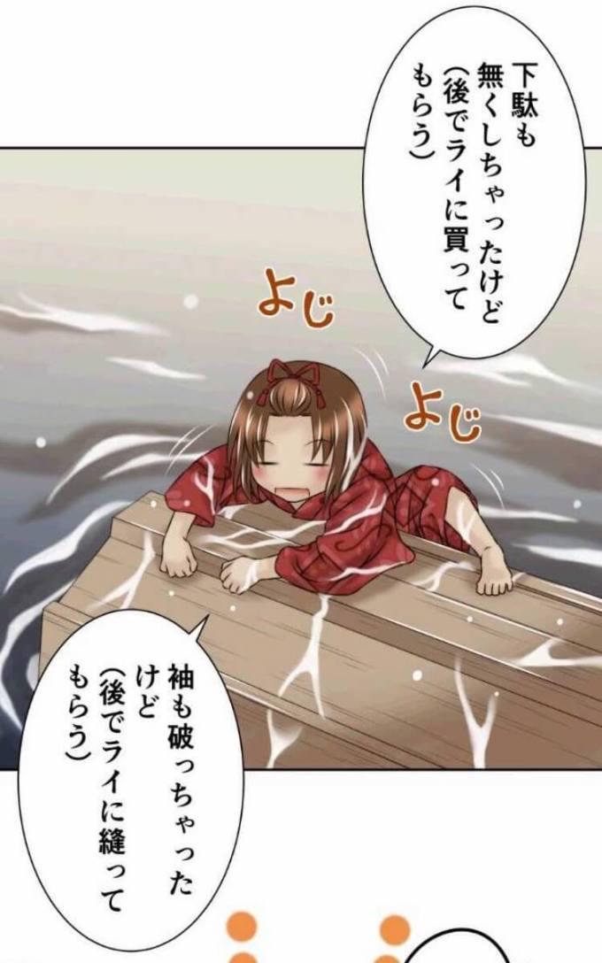 水神鳴〜みずかみなり〜 たまき 面白い