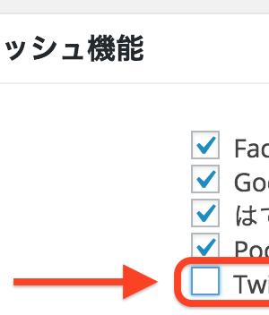 SNS count Cache ツイッターの設定