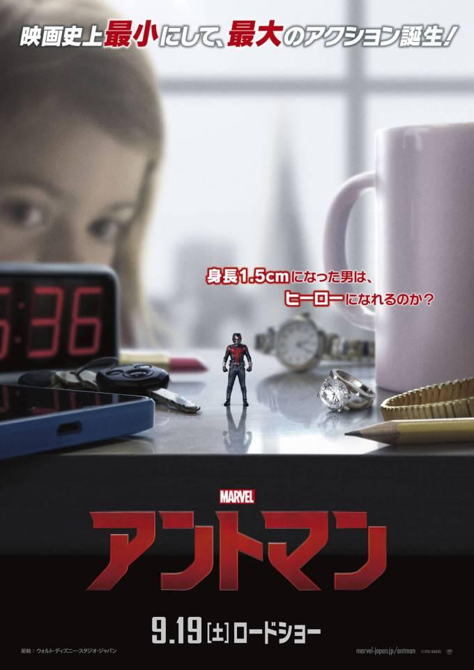 マーベル映画『アントマン』の登場人物とポスター画像2