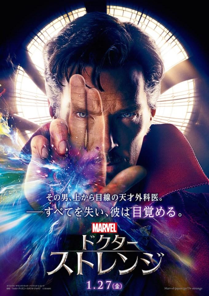 2017年公開予定の映画『ドクター・ストレンジ』の画像