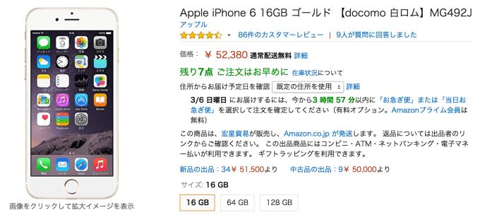 iPhone6、白ロム、docomo