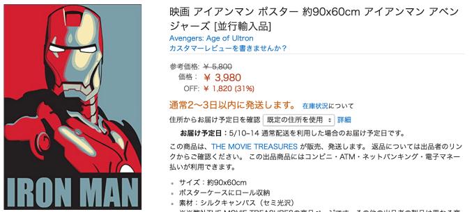 映画アイアンマンのおすすめポスター