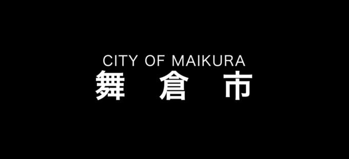 舞倉市のロゴ