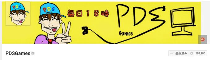 pdsゲームズのYoutube画像
