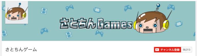 さとちんゲームズのYouTube画像