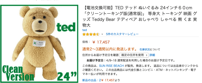 stuffed-ted-commonwealth