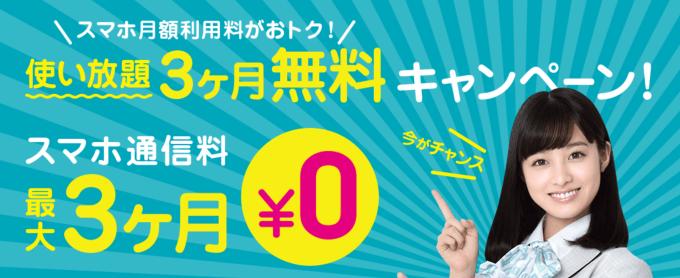 U-mobile、お得なキャンペーン