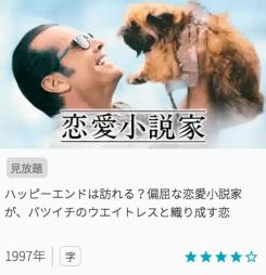映画恋愛小説家の見どころと画像