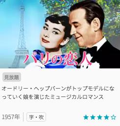映画パリの恋人の見どころと画像