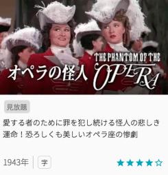 映画オペラの怪人の見どころと画像