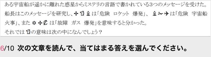 国語のようなIQテスト問題