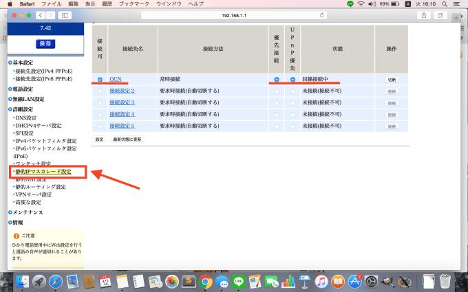 Macbookのポート開放手順3