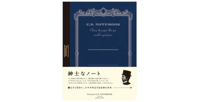 紳士なノート、B5横罫7mm