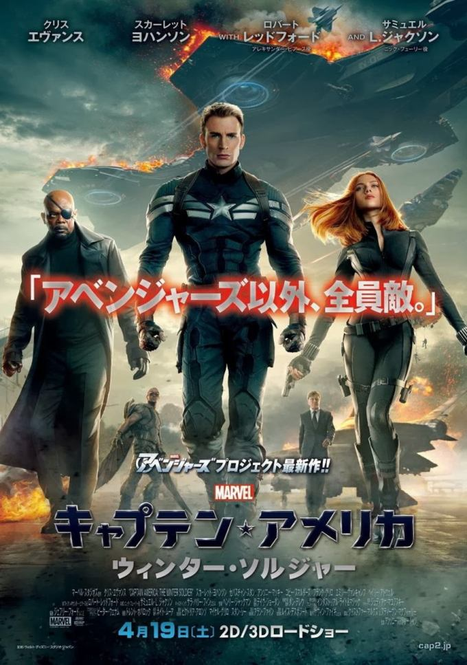 マーベル映画『キャプテン・アメリカ/ウィンター・ソルジャー』の登場人物とポスター画像