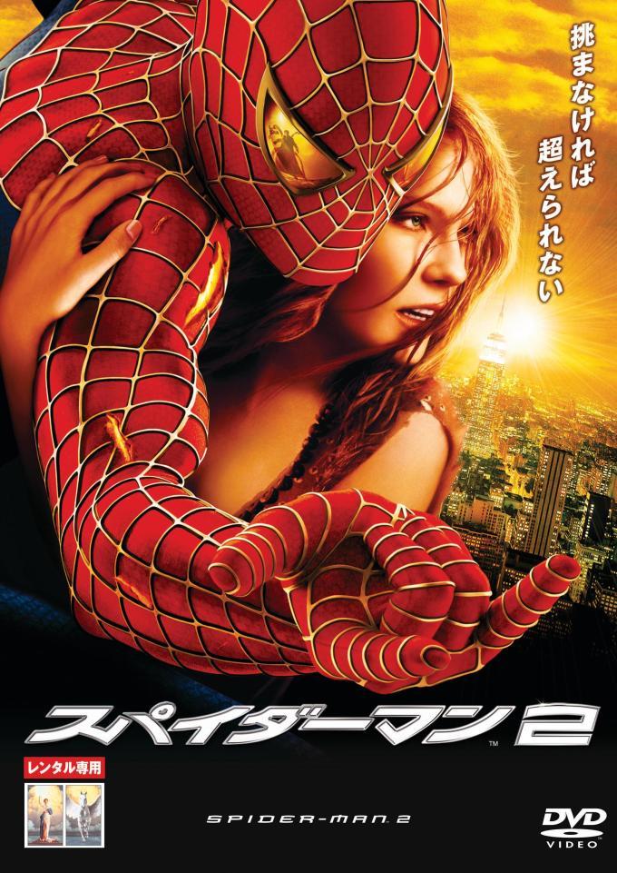 マーベル映画『スパイダーマン2』の登場人物とポスター画像
