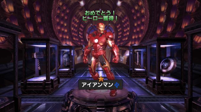 ゲームでアイアンマンをゲット