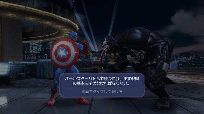 バトルのチュートリアル by Marvel オールスターバトル