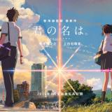 新海誠最新作映画「君の名は」のキャストと画像