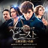 【ファンタスティック・ビースト】ハリーポッターとの関係性や続編、基礎知識7つを大解説!