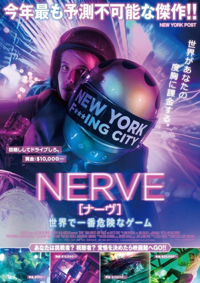 2017年公開予定の映画『NERVE ナーヴ 世界で一番危険なゲーム』の画像