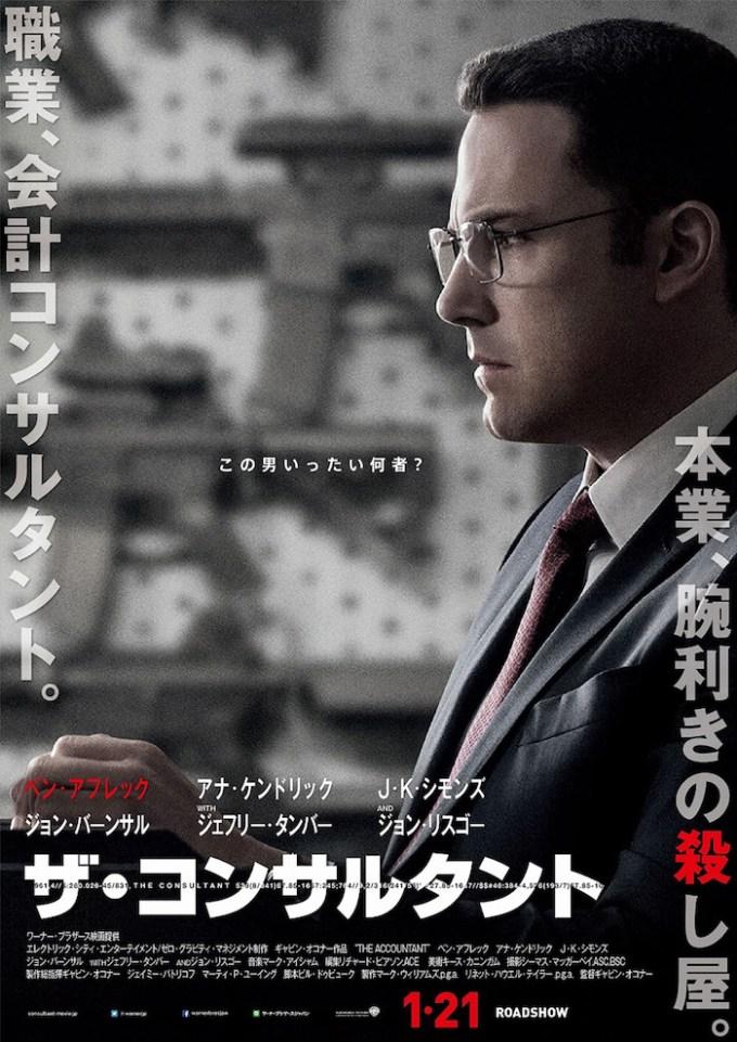 2017年公開予定の映画『ザ・コンサルタント』の画像