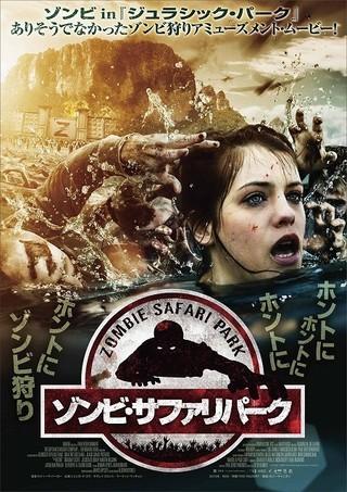 2017年公開予定の映画『ゾンビ・サファリパーク』の画像