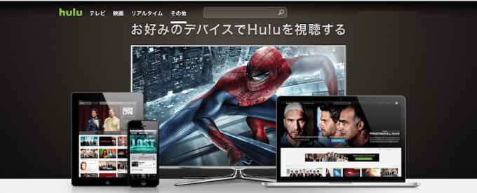 動画配信サービス『hulu』のPC画像