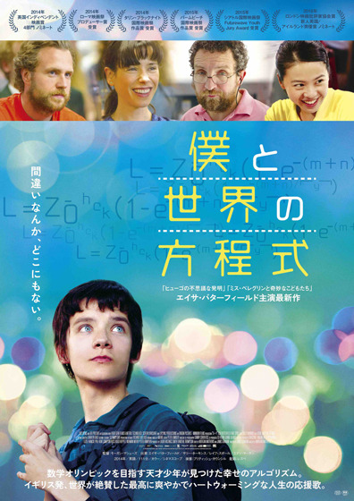 2017年公開予定の映画『僕と世界の方程式』の画像