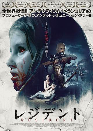 2017年公開予定の映画『レジデント』の画像