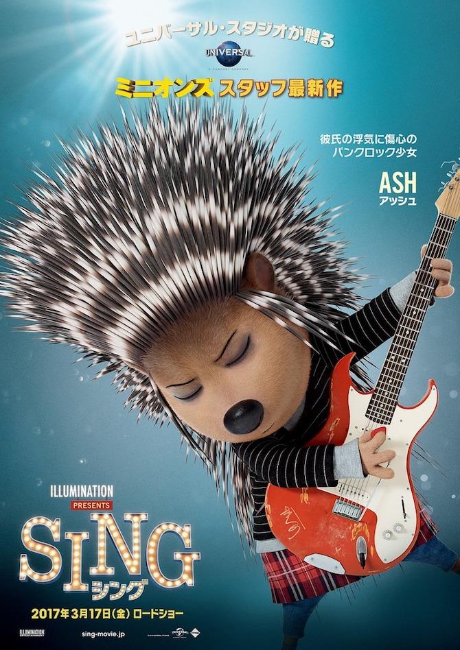 2017年公開予定の映画『SING シング』の画像