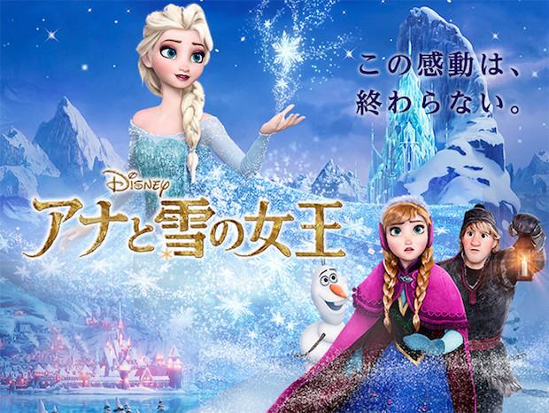 西野亮廣が倒すディズニー映画「アナと雪の女王」